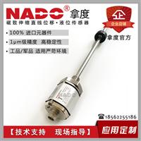 磁致伸缩线性位移传感器尺计 SSI Startstop