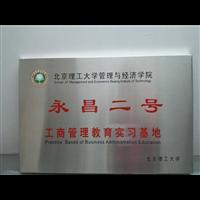 标识标牌,中国石化标牌,亚克力禁止标识,丝印腐蚀标牌