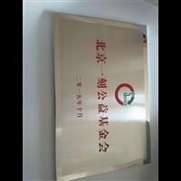 腐蚀标牌供应商电话-河北腐蚀标牌