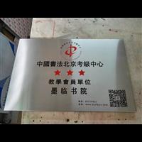 石家庄公司厂牌|不锈钢腐蚀标牌厂家直销