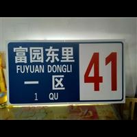 北京怀柔标识标牌厂家