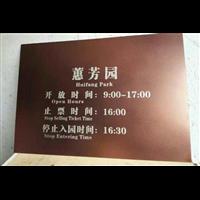 天津河东标识标牌供应商电话