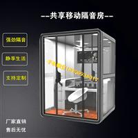 广东厂家定制网红直播间家用唱歌房可拆卸朗读亭移动隔音房