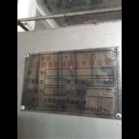 出售江苏产针织无张力水洗机一台