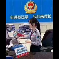 石家庄处理违章罚款代缴代扣分代办河北车辆违章消分