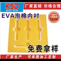 生产雕刻EVA内托,eva材料专业