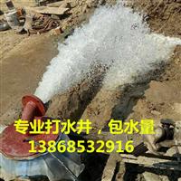 宁波江北区挖水井专业公司13868532916