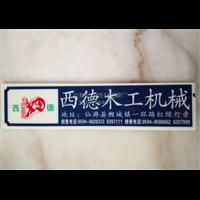 中山PVC标牌定制-珠海PVC标牌规格大小