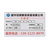 中山集装箱安全铭牌集装箱安全铭牌多少钱