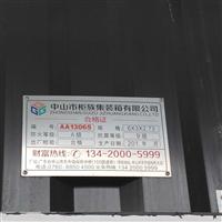 清远厂家直销集装箱标识标牌