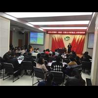 云南公投物资集团《情绪压力管理》