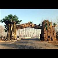 山东生态园假树大门施工
