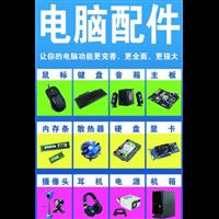 上海笔记本电脑配件回收