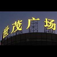 盘龙城外露发光字,盘龙城led发光字,盘龙城楼顶发光字