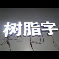 武汉发光字多少钱一平方?