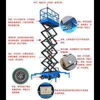 移动剪叉式升降平台-2