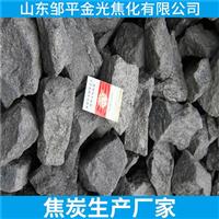 德州铸造焦炭&德州低磷焦炭优质品质