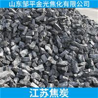 高密铸造焦炭&高密低硫焦炭