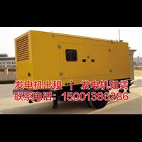 曲阳县发电机租赁,租赁电话15001386286