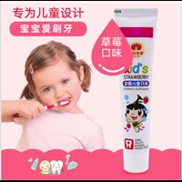 微商爆款代加工可吞咽儿童防蛀牙膏odm贴牌服务