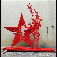 不锈钢星星雕塑 卡通星星人物雕塑 星星摆件