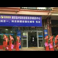 陕西交规理论强化培训中心加盟