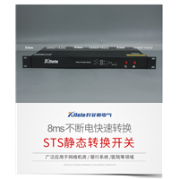 STS静态转换开关 - 上海科菲勒电气有限公司