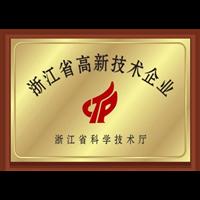 杭州國家高新技術企業申請網