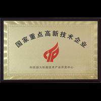 杭州國家高新技術企業申請