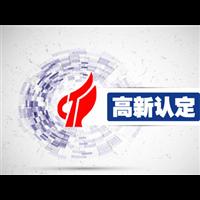 杭州國家高新技術企業申請內容