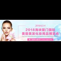 2018厦门美博会参展时间