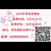 2018青岛美博会,2018年青岛美博会