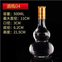 徐州酒瓶价格