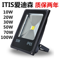10w一体化投光灯 LED泛光灯 户外景观投射灯