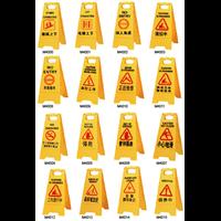 可折叠式塑料A字牌商场停车牌