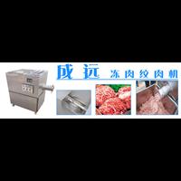 冻肉绞肉机供应商厂家