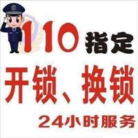 郑州24小时开锁电话