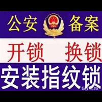 惠济区专业开锁公司