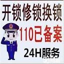 郑州金水区开锁