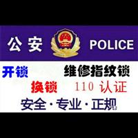郑州惠济区开锁