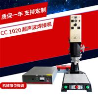 超音波熔接机、塑料熔接设备、数据线超声波焊接
