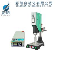 塑料超声波熔接机、塑料熔接设备、超音波焊接机