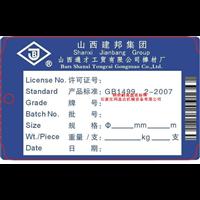 螺纹钢耐高温纸标牌