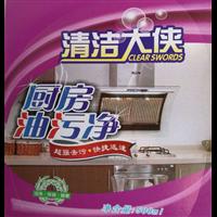【广东省厨房除油剂】