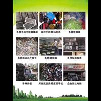 广东电子废料回收哪家强