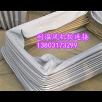 江苏省风机软连接专业生产厂家