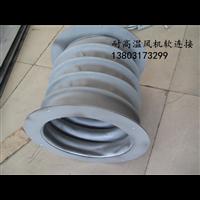|江苏省风机软连接厂家直销|