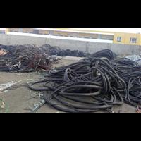 西鄉收廢電纜/廢電纜回收/廢舊纜回收