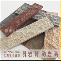 晋江外墙砖厂家 大颗粒劈岩砖 粗面通体外墙砖