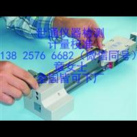 显微视觉检测系统精度分析及仪器校准的方法